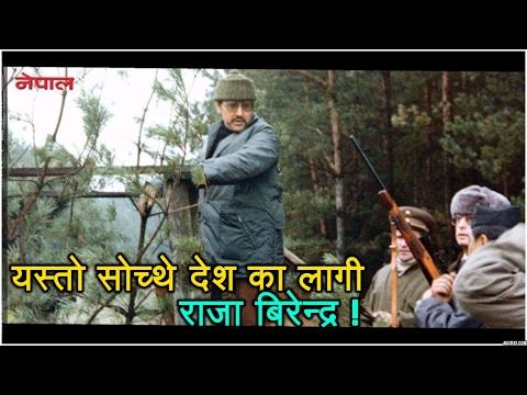 यस्तो थियो देशको लागी मरिमेट्ने राजा बिरेन्द्रको सोच !! King Birendra Bir Bikram Shah