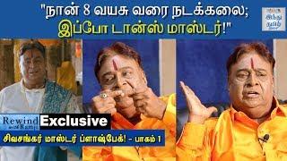 exclusive-interview-with-dance-master-k-sivasankar-part-1-rewind-with-ramji-hindu-tamil-thisai