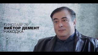 Кинотавр 26: Виктор Демент о фильме «Находка»