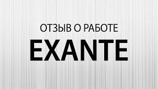 Как работать с Exante – отзывы опытных клиентов