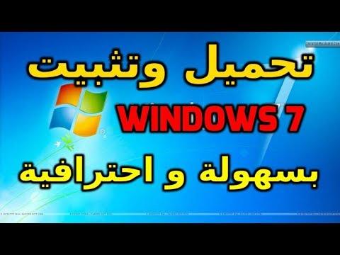 Photo of تحميل وتثبيت الويندوز 7 Windows بالكامل باحترافية و بسهولة – تحميل