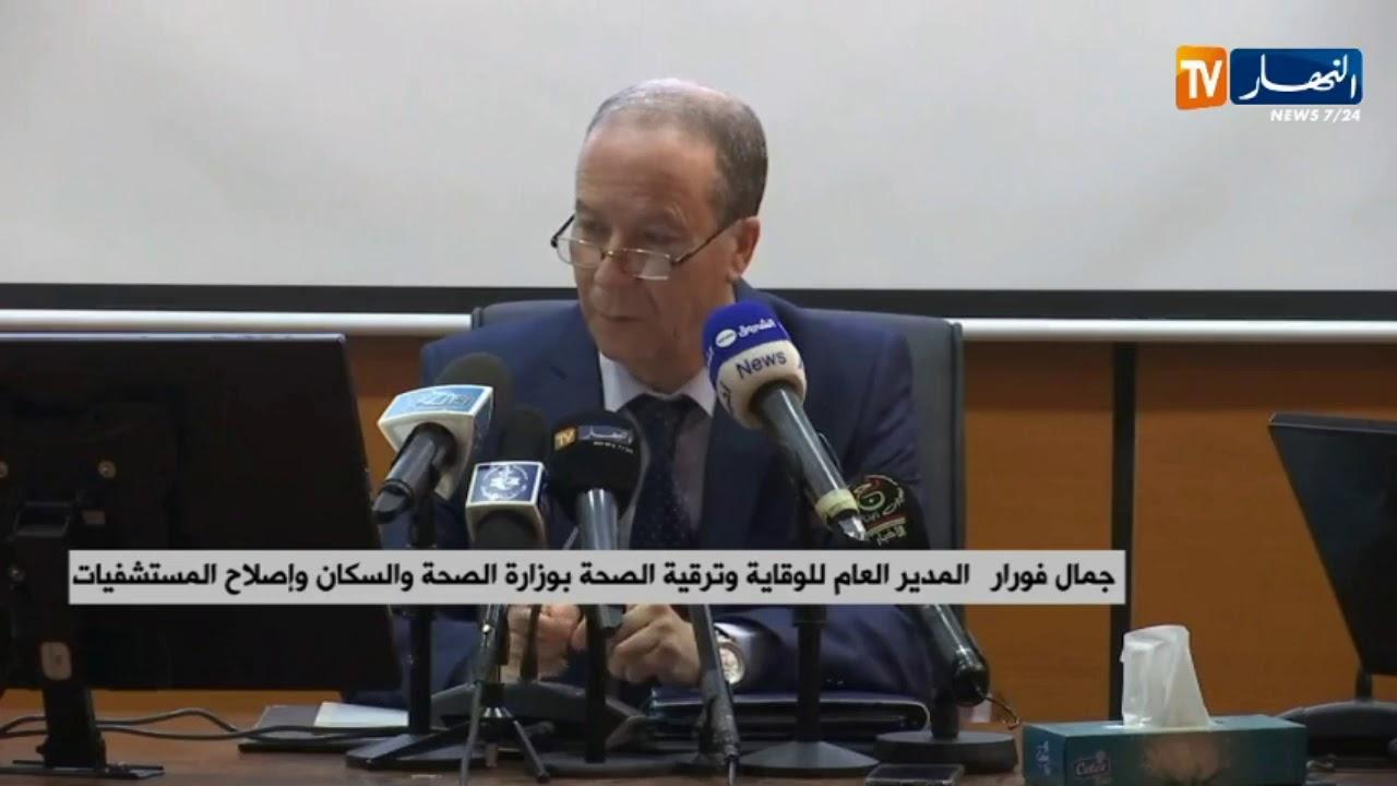 فورار يكشف تفاصيل عن وضعية المصابين بفيروس الكورونا بالجزائر