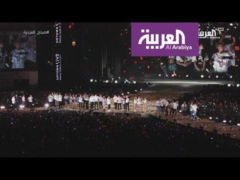 صباحالعربية  SMTOWN  أكبر حفل كوري في دبي