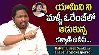 Kalyan Dileep Sunkara Sensational Comments On Yamini Sadineni || JanaSena || TDP || AP Politics