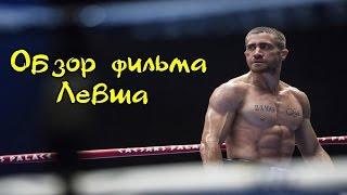 "Обзор фильма ""Левша"""