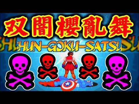 双闇櫻亂舞(ダヴルやムィづァくらンヴ) - マーヴル・スーパーヒーローズ VS. ストリートファイター