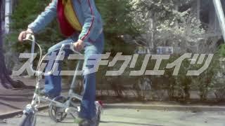 スポニチクリエイツ所有 1974年4月14日放送 公園で準備運動・自転車で走る.