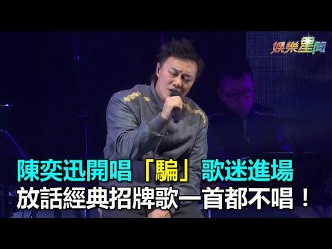 陳奕迅開唱「騙」歌迷進場 放話經典招牌歌一首都不唱!|三立新聞網SETN.com