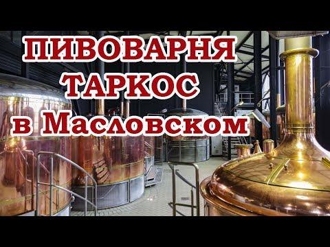 Пивоварня Таркос (Рюген) в Масловском. Очень красивый завод! Воронеж. Часть 2.
