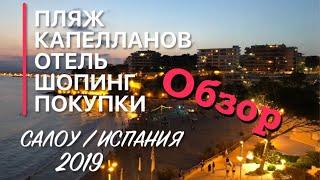 Обзор пляжа Капелланов, отеля  BEST OASIS PARK 4*, шопинг покупки.  САЛОУ / ИСПАНИЯ