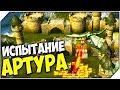Stronghold Legends Steam Edition ОБЗОР И ПРОХОЖДЕНИЕ 1 mp3