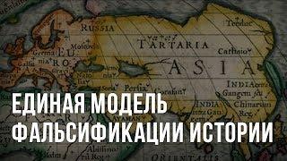 Единая модель фальсификации истории. Дмитрий Белоусов