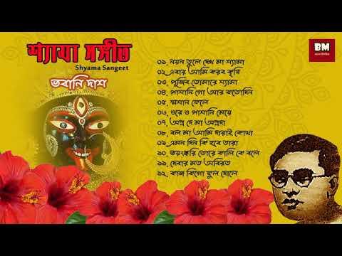Download Shyama Sangeet - Bhabani Das | শ্যামা সঙ্গীত - ভবানি দাশ | Devotional Song
