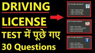 Learning Driving License Test में पूछे गए 30 Questions   Driving Learner License Test Questions
