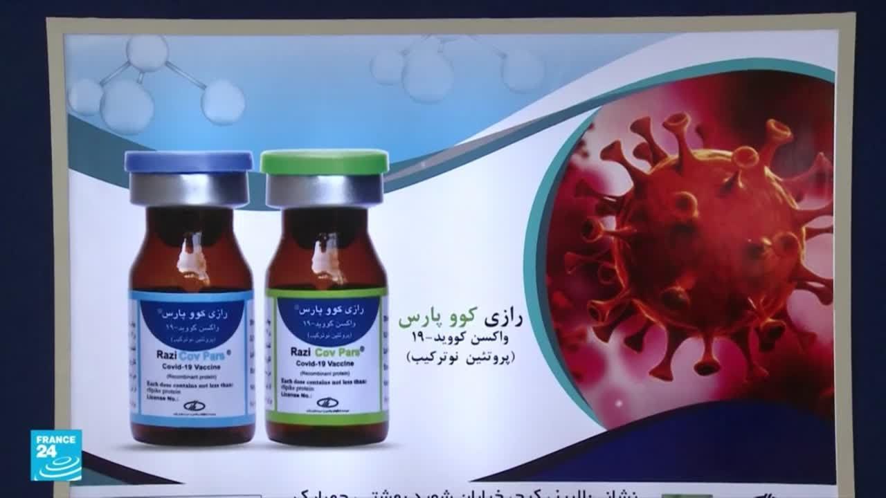 تسعة لقاحات مضادة لفيروس كورونا تطورها إيران.. ما التفاصيل؟ • فرانس 24  - نشر قبل 6 ساعة