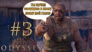 Assassin's creed Одиссея Бой с Циклоп.  Прохождение. PS4 pro. live стрим.