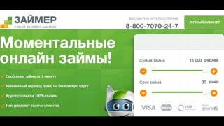 видео Купить Айфон в кредит - онлайн-заявка на кредит во все банки