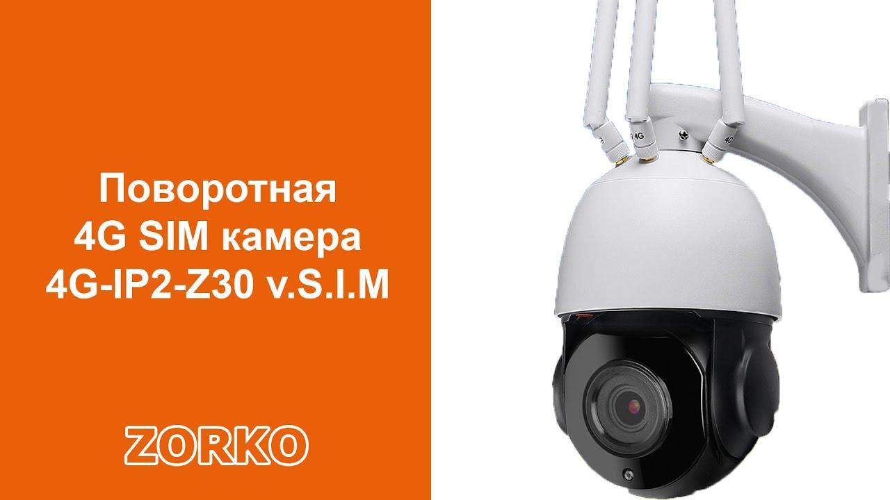 4G SIM Поворотная камера ZOOM 30X Cистемы видеонаблюдения ZORKO