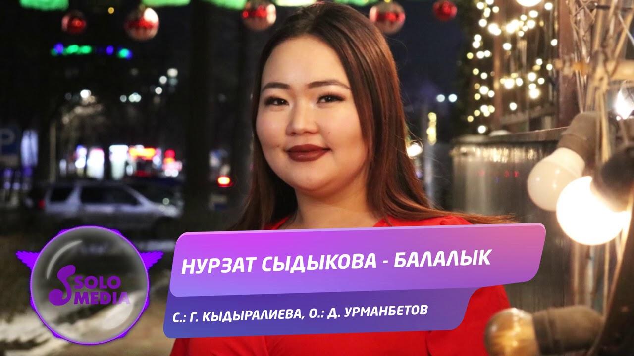 Нурзат Сыдыкова - Балалык / Жаны ыр 2020