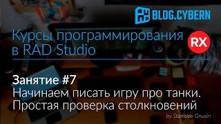 #7 Курсы программирования в Delphi - Игра 'Танки'. Столкновения