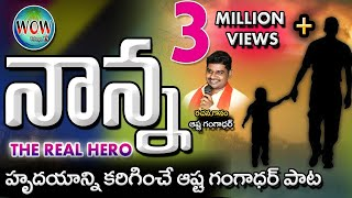 Nanna (the real hero) A Heart Tuching Song I Presented Wow Telugu Tv  from Asta Gangadhar