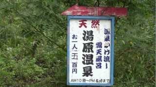 長野県・小谷村の湯原温泉.源泉かけ流し