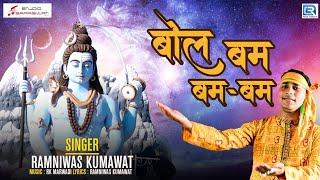 बोल बम बम - बम || Bholenath DJ Song || Shiv Bhajan Sawan Spacial || RAMNIWAS KUMAWAT || सावन शिव भजन