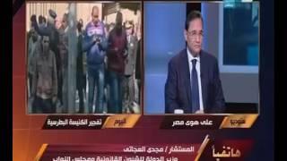 بالفيديو.. مجدى العجاتى: مصر دولة قانون ونصوص