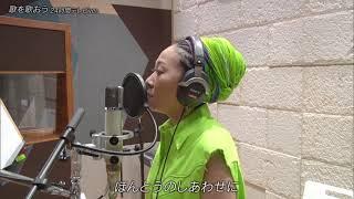 MISIA - 歌を歌おう(24時間テレビver.)スペシャルムービー