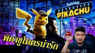 รีวิวหนัง-pokemon-detective-pikachu-โปเกมอน-ยอดนักสืบพิคาชู