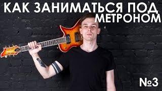 Теория музыки. Что такое размер и как заниматься под метроном. Уроки игры на гитаре №3