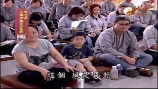 【王禪老祖玄妙真經102】  WXTV唯心電視台