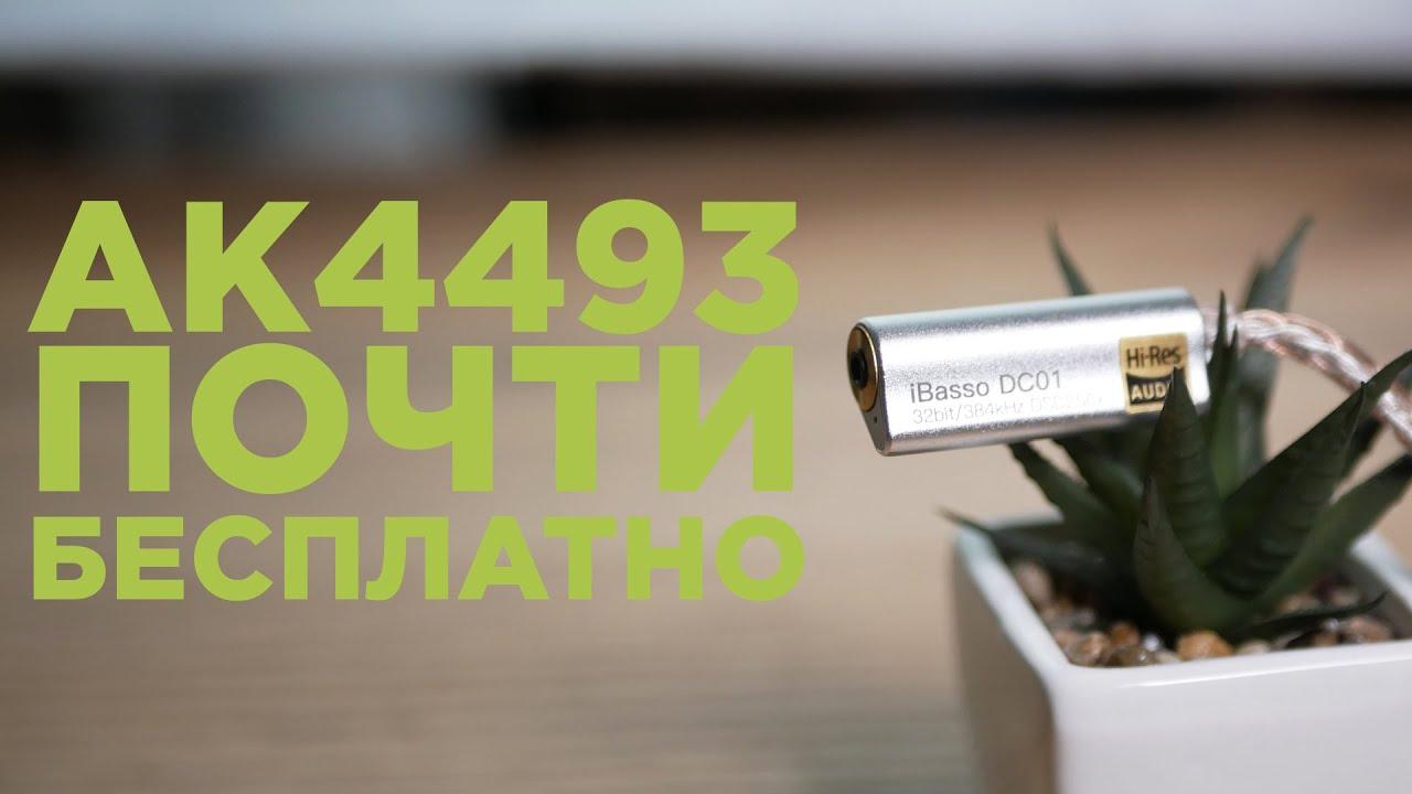 Обзор iBasso DC01 - микро ЦАП на AK4493