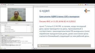 видео Выходное пособие в 6-НДФЛ