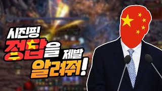 중국 땜에 힘들었던 게임 TOP3ㅣ영래기