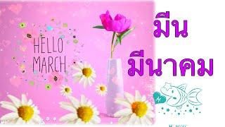 #ดูดวงราศีมีน มีนาคม 2563✌️จากร้ายกลายดี ชีวิตสดใสขึ้น พลังชีวิตกลับมา #โชคดี #เรียนดูดวงออนไลน์