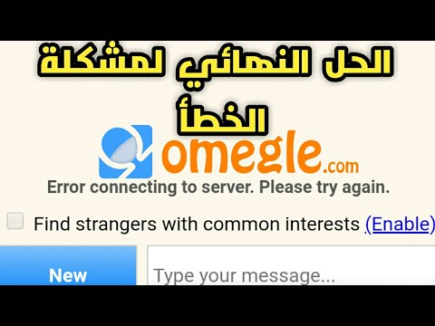 الحل النهائي لمشكلة خطأ الاتصال بالخادم  - Error- على موقع Omegle