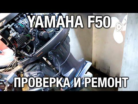 ⚙️🔩🔧YAMAHA F50A. Проверка Б/У мотора перед покупкой и последующий ремонт