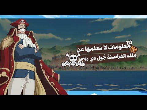 #10_معلومات_قد_لا_تعرفها | 10 معلومات عن ملك القراصنة جْول دي روجر