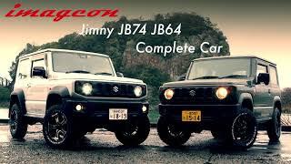 イメージオン「Jimny JB74 & JB64コンプリートカー」