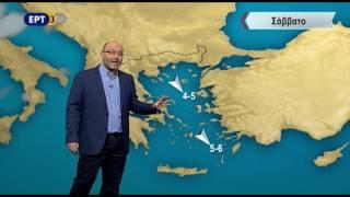 ΕΡΤ3 - ΔΕΛΤΙΟ ΚΑΙΡΟΥ 26/06/2017, με τον Σάκη Αρναούτογλου