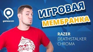 Gamescom2015 ✔ Игровая клавиатура Razer DeathStalker Chroma