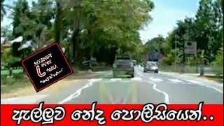 හදිස්සි කාරය ඇල්ලුව නේද ? denger car driving traffic police | accident first 2019 05 26