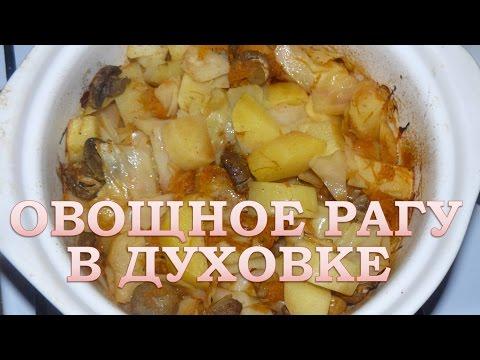 Рецепт овощного #рагу в духовке. Рагу с картошкой и капустой. Зимний вариант.
