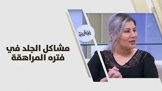 د. كاترينا أبو فارس - مشاكل الجلد في فتره المراهقة