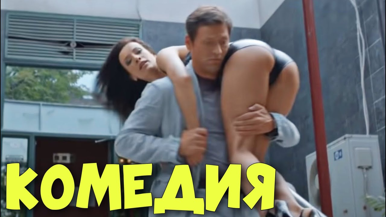 ВЗРОСЛАЯ ХОЛОСТЯЦКАЯ КОМЕДИЯ ДО СЛЁЗ! \