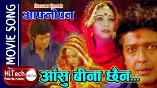 Aanshu Bina Chhaina   Nepali Movie Aafnopan Song   Rajesh Hamal   Niruta Singh