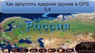 Ядерный удар в GPS 3,4