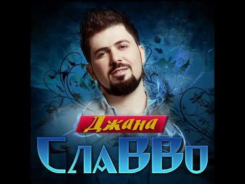 СлаВВо - Джана/ПРЕМЬЕРА 2019