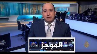 موجز الأخبار - العاشرة مساء 26/04/2017